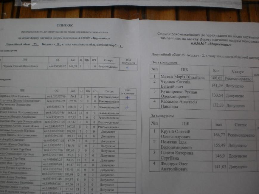 Криворожские ВУЗы сформировали списки абитуриентов, получивших шанс на зачисление (фото) - фото 1