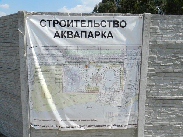 В Днепропетровске строят аквапарк, фото-1