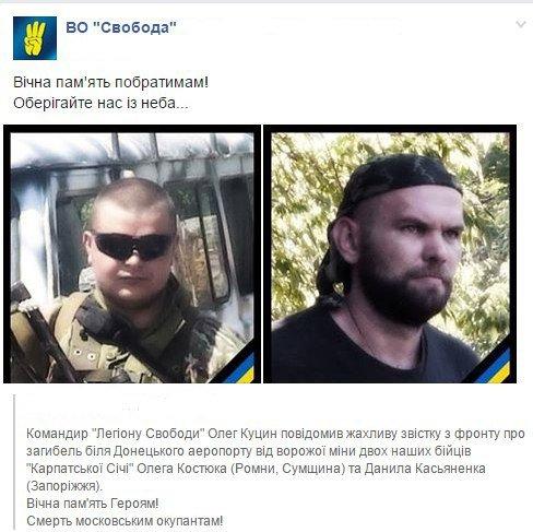 Вчера  «Карпатська Січ» потеряла 2 бойцов. Среди них новобранец, недавно принявший военную присягу в Красноармейске (фото) - фото 1