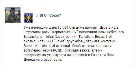Вчера  «Карпатська Січ» потеряла 2 бойцов. Среди них новобранец, недавно принявший военную присягу в Красноармейске (фото) - фото 4