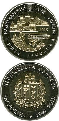 До 75-річчя створення Чернівецької області Нацбанк випустив іменну монету (фото) - фото 1