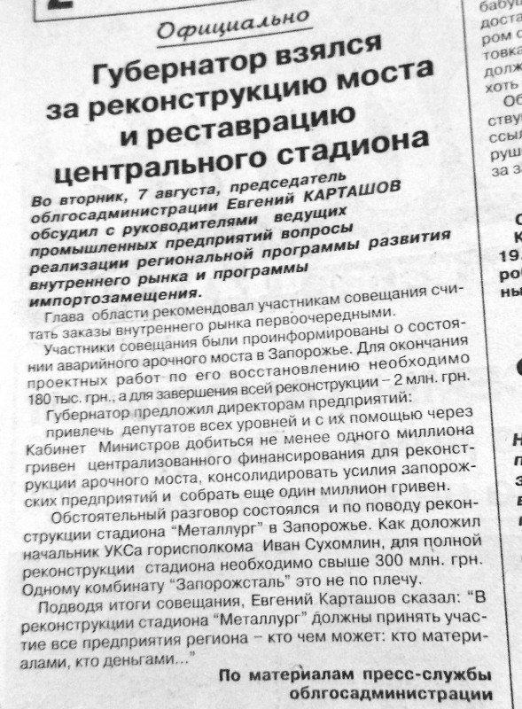 Пресса прошлых лет: экологические протесты, стихи о Сталине и размышления о том, строить или нет запорожские мосты (фото) - фото 1