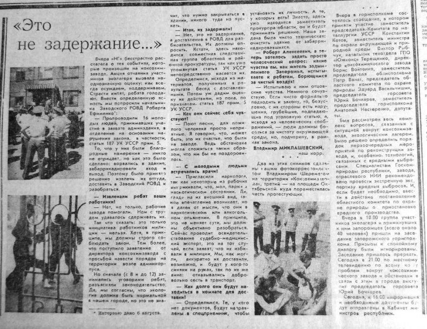 Пресса прошлых лет: экологические протесты, стихи о Сталине и размышления о том, строить или нет запорожские мосты (фото) - фото 4