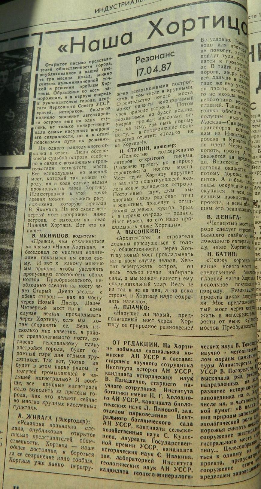 Пресса прошлых лет: экологические протесты, стихи о Сталине и размышления о том, строить или нет запорожские мосты (фото) - фото 6
