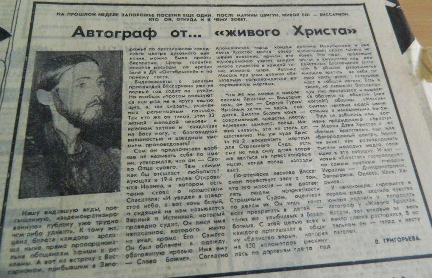 Пресса прошлых лет: экологические протесты, стихи о Сталине и размышления о том, строить или нет запорожские мосты (фото) - фото 3