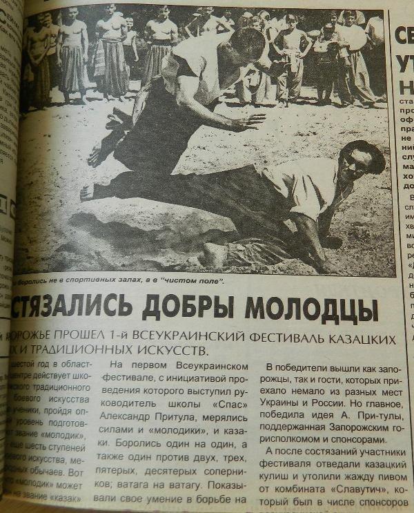 Пресса прошлых лет: экологические протесты, стихи о Сталине и размышления о том, строить или нет запорожские мосты (фото) - фото 2