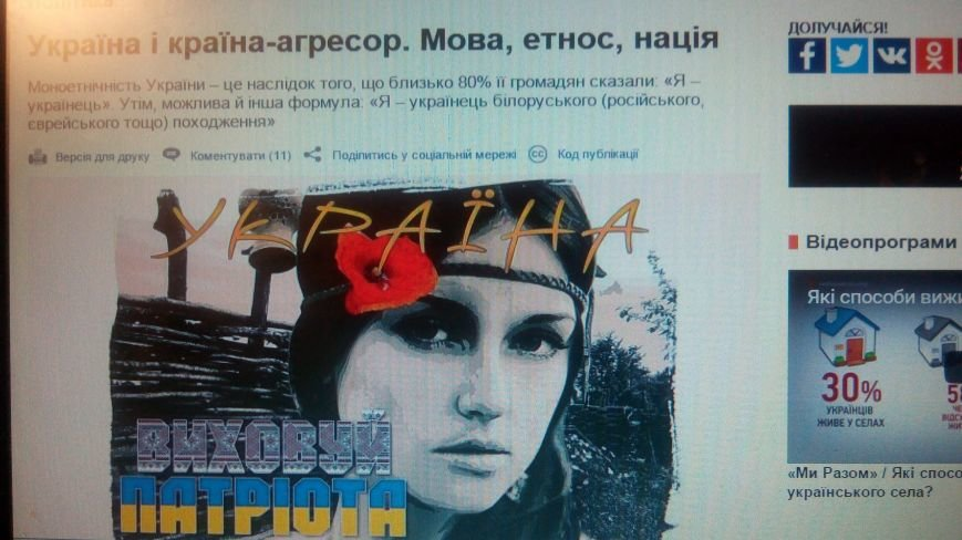 В Днепропетровске на патриотичную рекламу случайно поставили московскую модель (ФОТО), фото-2