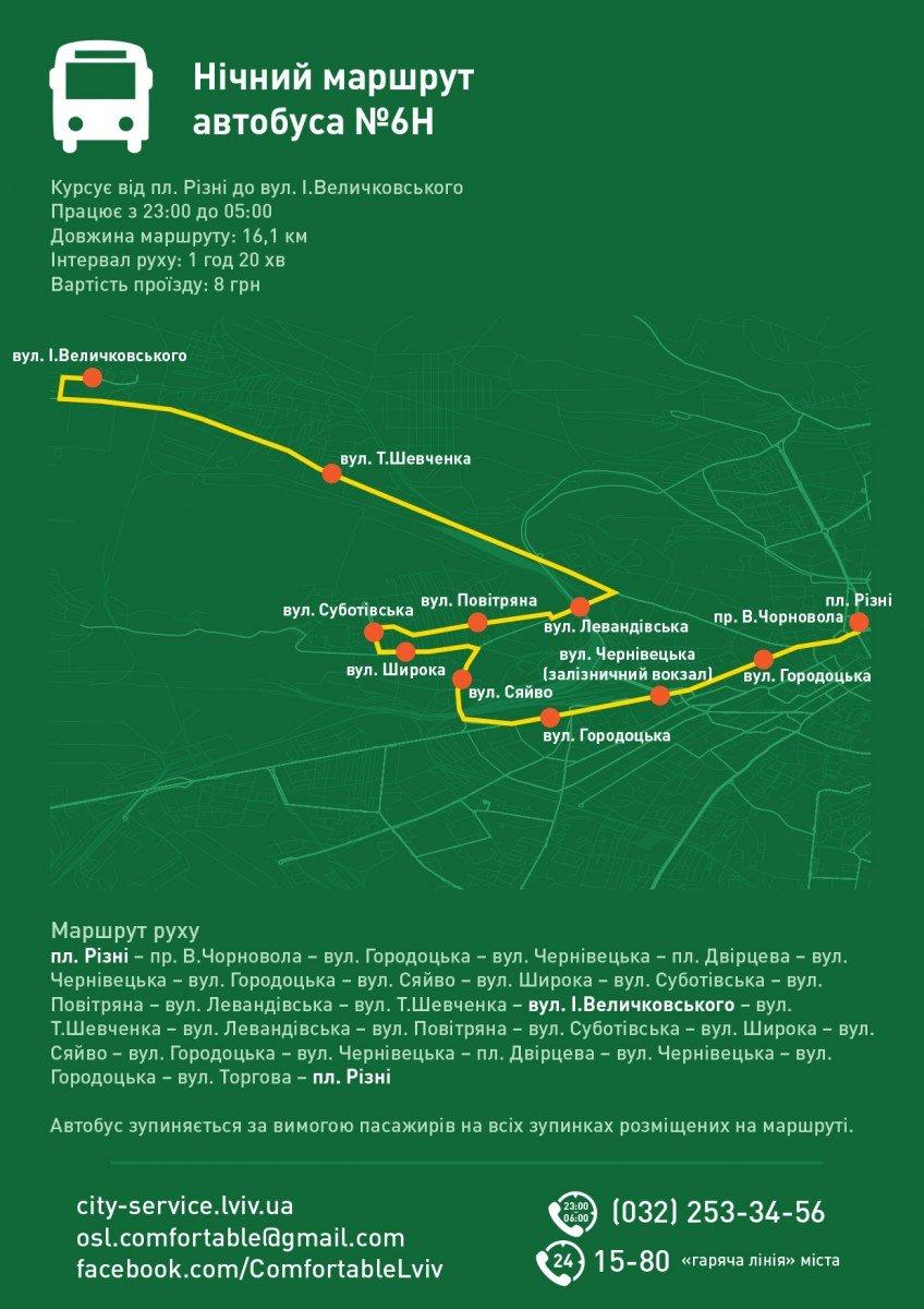 Як і коли курсують нічні автобуси у Львові. Графік (фото) - фото 6