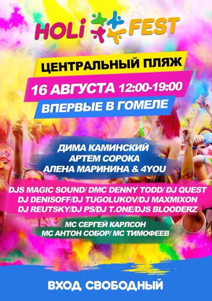 Музыкальный фестиваль цветных красок «Holi Fest» в Гомеле разбавят «солянкой» из ди-джеев (фото) - фото 1