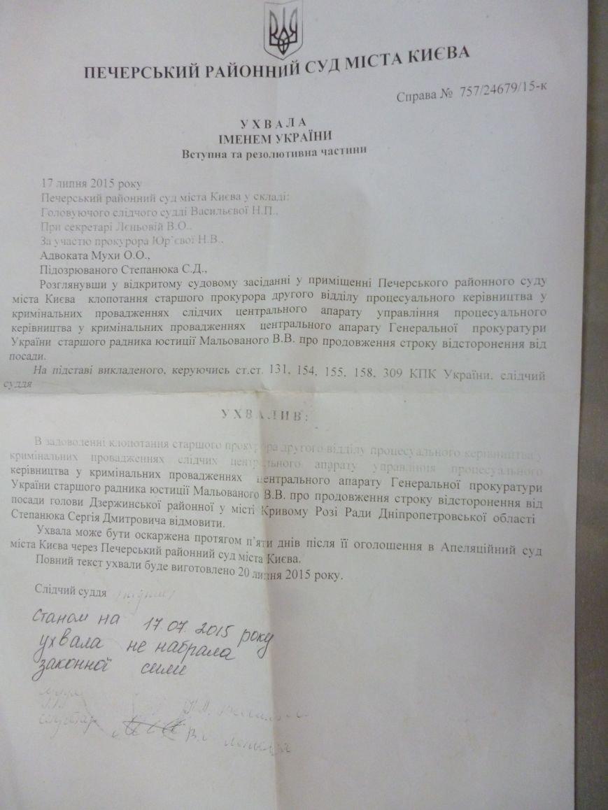 Председатель Дзержинского райсовета Сергей Степанюк ушел в 20-дневный отпуск (ФОТО) (фото) - фото 1