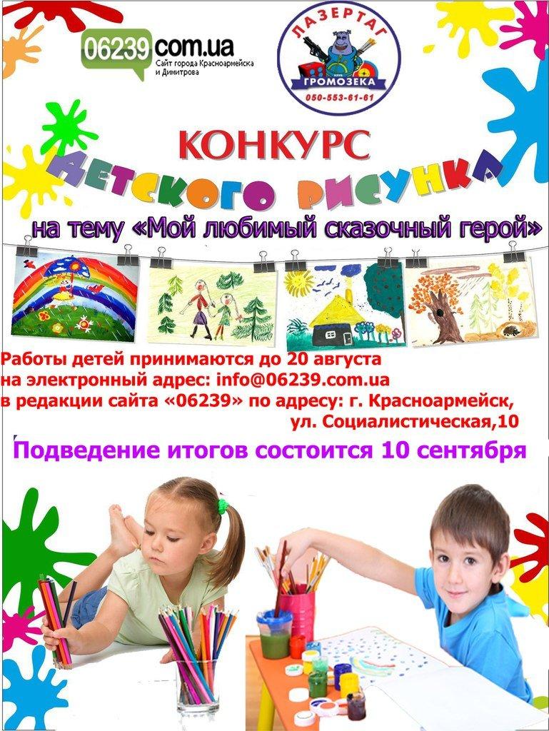 Сайт Красноармейска и Димитрова 06239.com вместе с клубом «Громозека» устроят конкурс детских рисунков! (фото) - фото 1