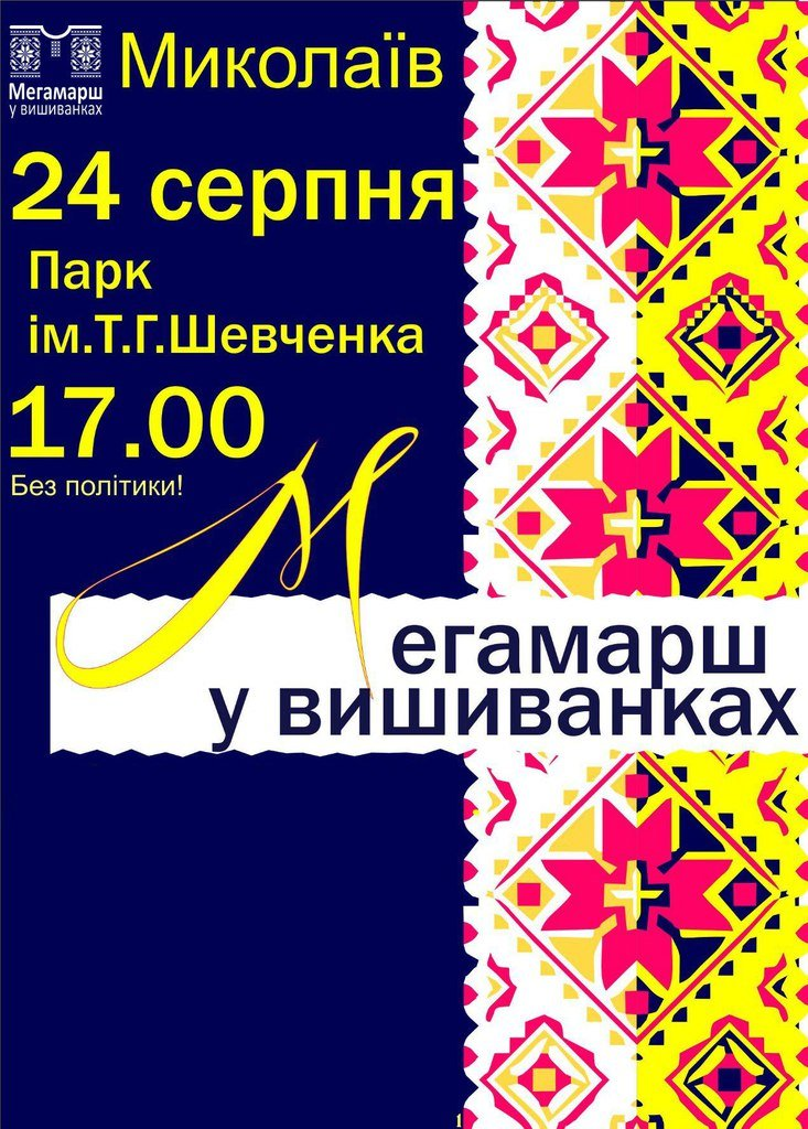 Николаевцы отметят День Независимости Мегамаршем в вышиванках (фото) - фото 1