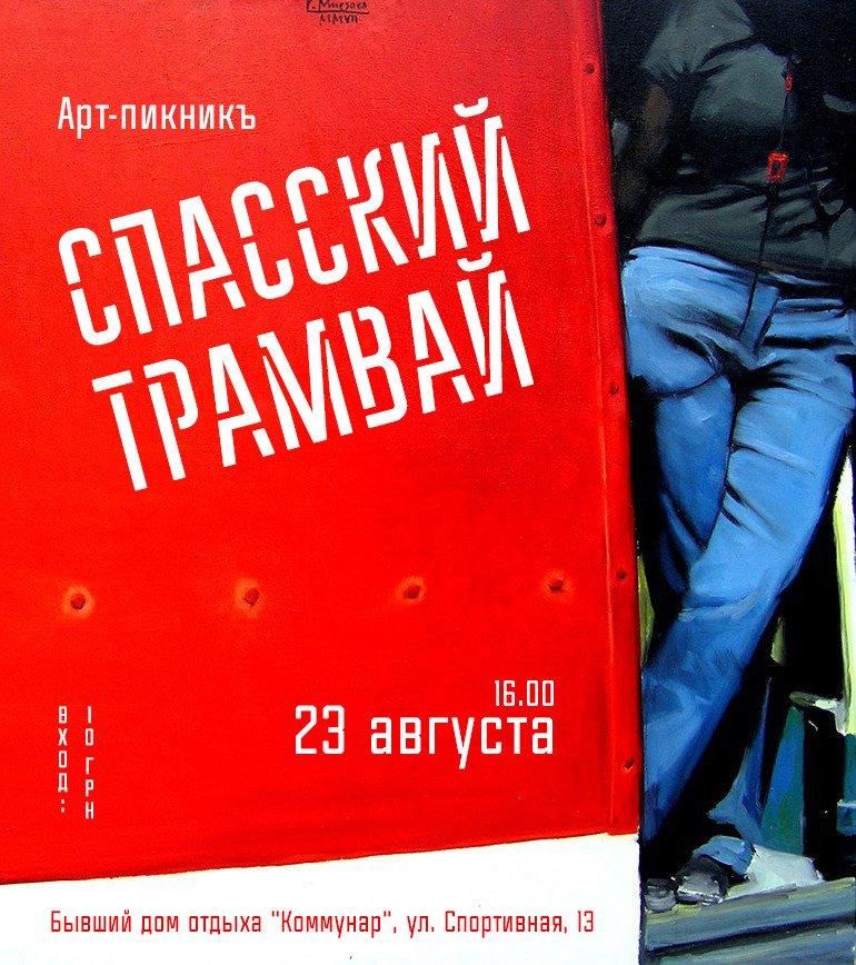 АФИША-tram1-ред