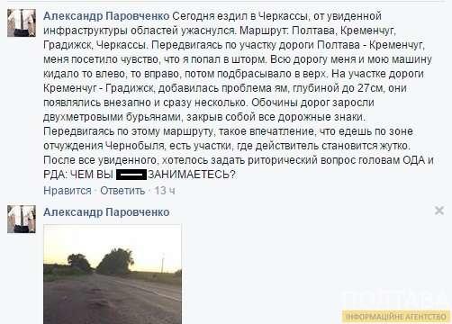 Дороги в Полтавской области сравнили с «зоной отчуждения» (фото) - фото 1