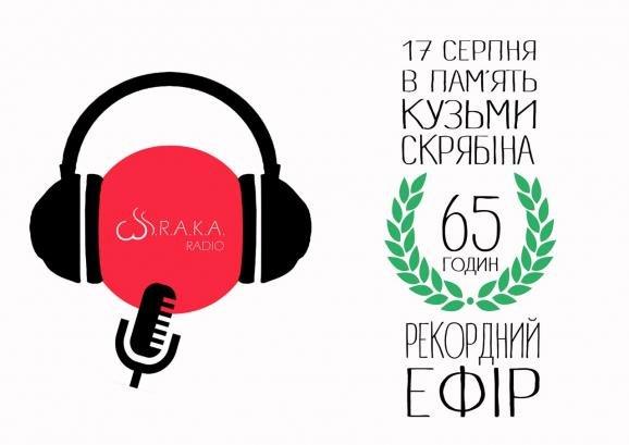 Сьогодні, у день народження Кузьми, радіоведучі із Житомира проведуть рекордний радіоефір, фото-1