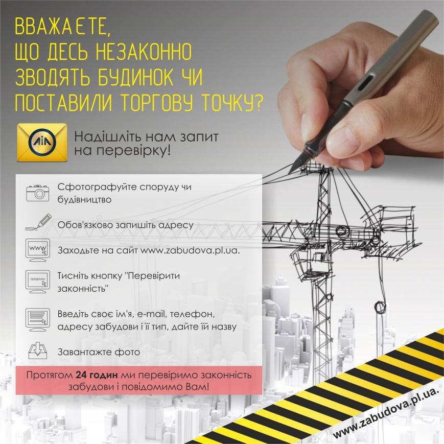 У Полтаві громадськість буде моніторити забудови на предмет законності (фото) - фото 1