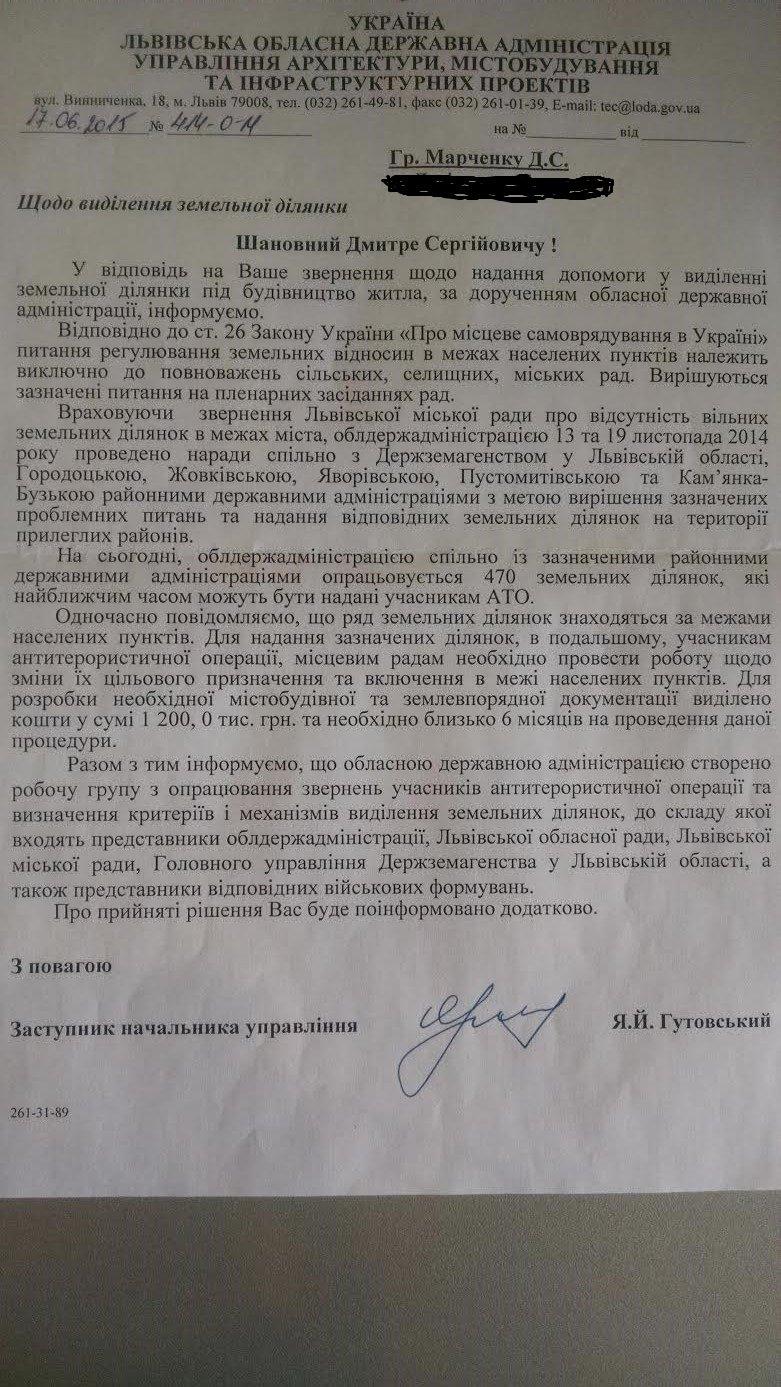 Більше року учасники АТО зі Львова не можуть отримати землі під індивідуальне будівництво (фото) - фото 2