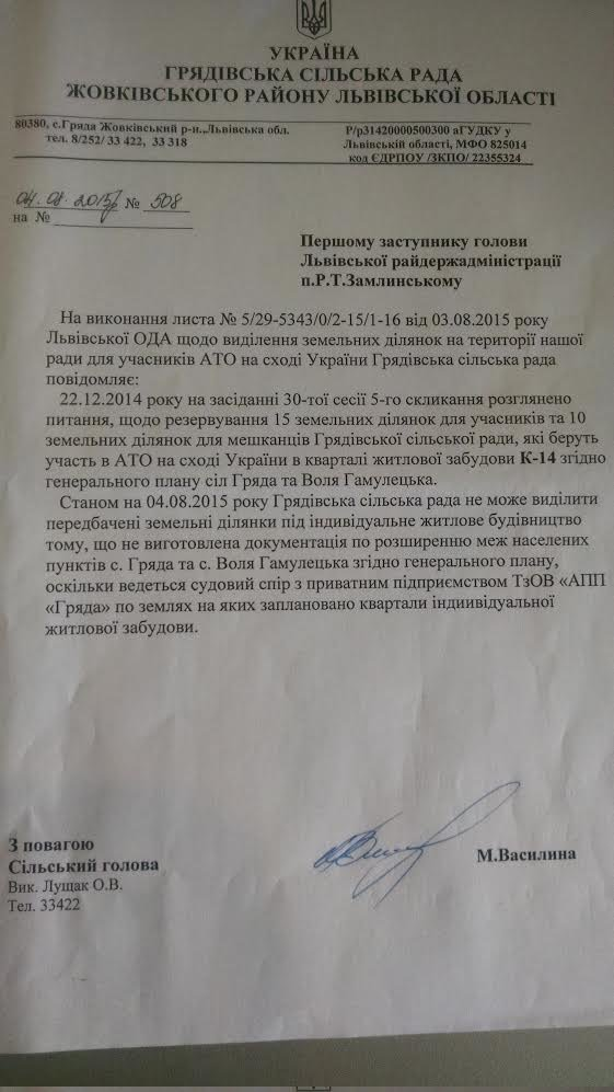 Більше року учасники АТО зі Львова не можуть отримати землі під індивідуальне будівництво (фото) - фото 3