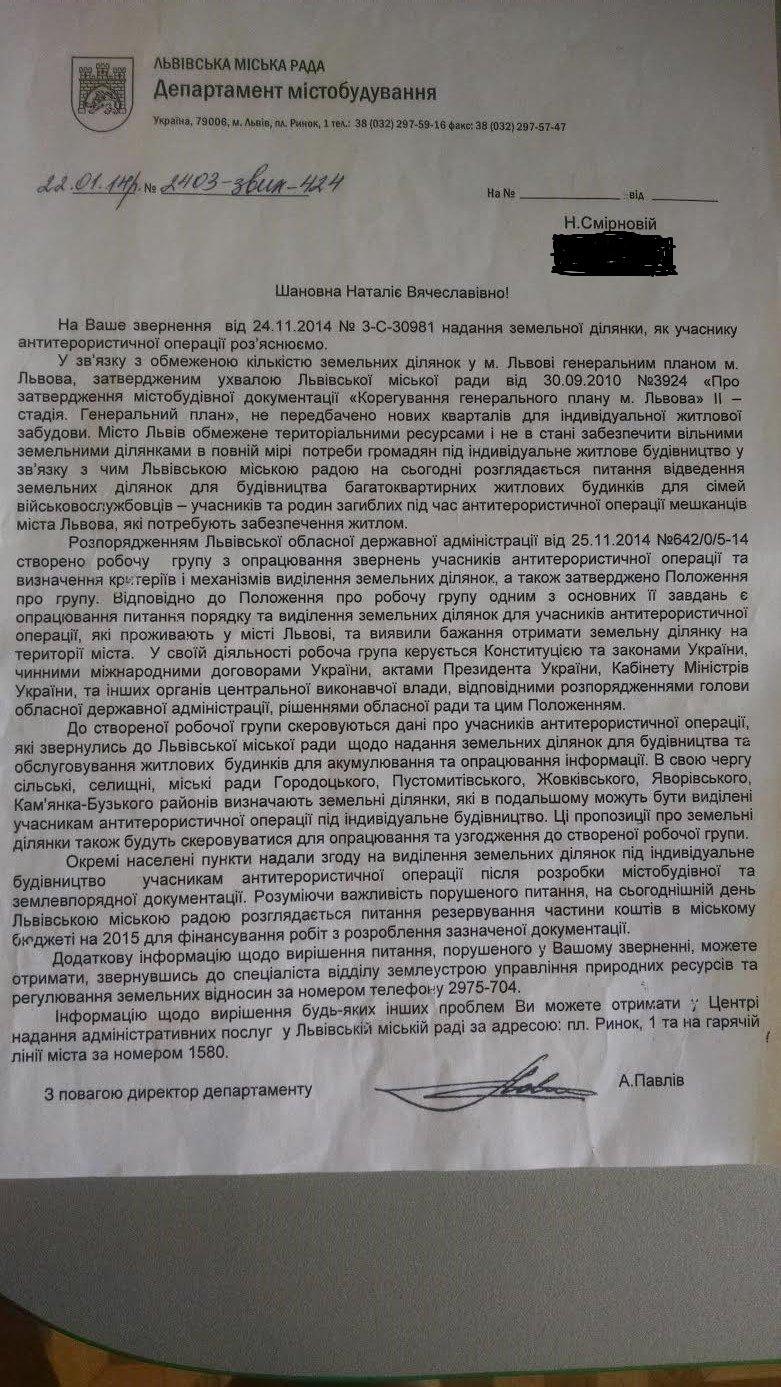 Більше року учасники АТО зі Львова не можуть отримати землі під індивідуальне будівництво (фото) - фото 1