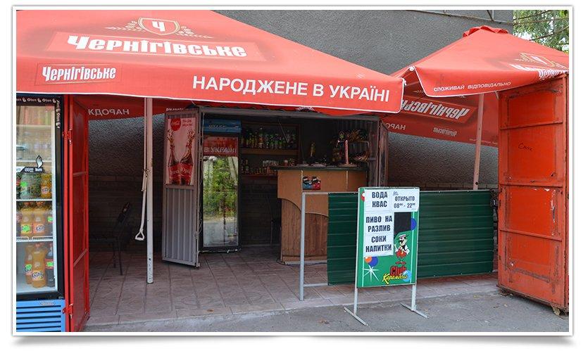В Славянске общественность возмущена продажей алкоголя рядом со школой (фото) - фото 1