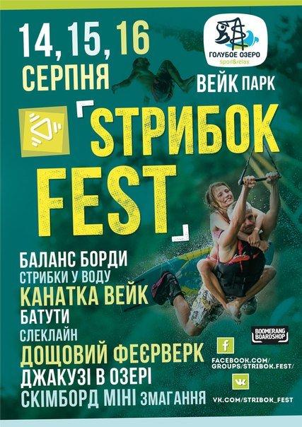Вейк парк приглашает на фестиваль прыжков «Прыжок фест» (фото) - фото 1
