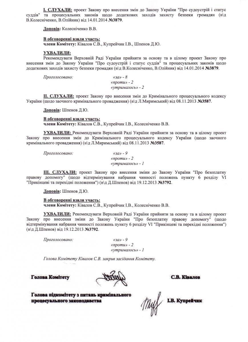 Заступник губернатора Сумської області Ірина Купрейчик винна в прийнятті диктаторських законів 16 січня (фото) - фото 1