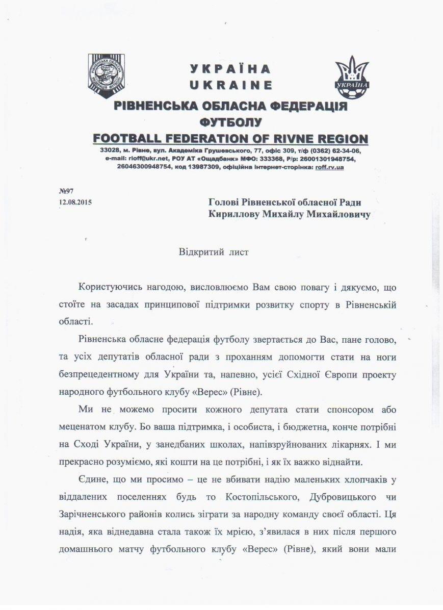 Рівненська обласна федерація футболу написала відкритий лист до депутатів Рівненської обласної ради (фото) - фото 1