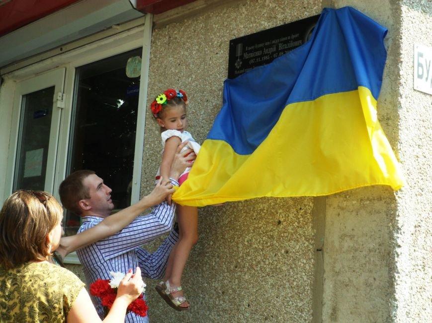 У Кіровограді відбулося відкриття пам'ятної дошки на честь загиблого в АТО героя-прикордонника Андрія Матвієнка., фото-1
