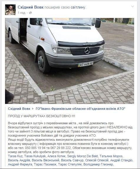 Франківські перевізники обіцяють безкоштовно перевозити бійців АТО (ФОТОФАКТ) (фото) - фото 1