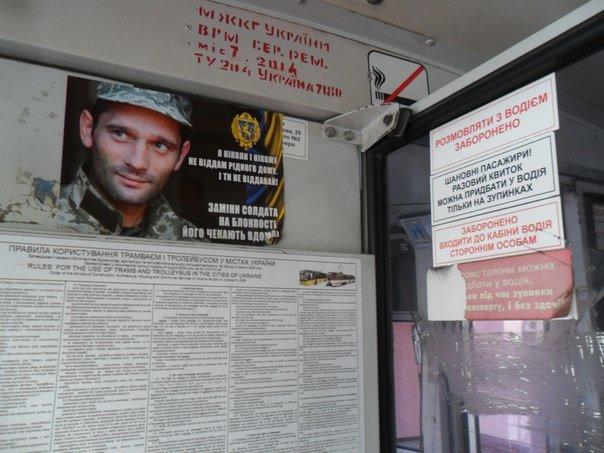 «Заміни солдата на блокпості»: у львівських трамваях з'явилися мотиваційні плакати (ФОТО), фото-3