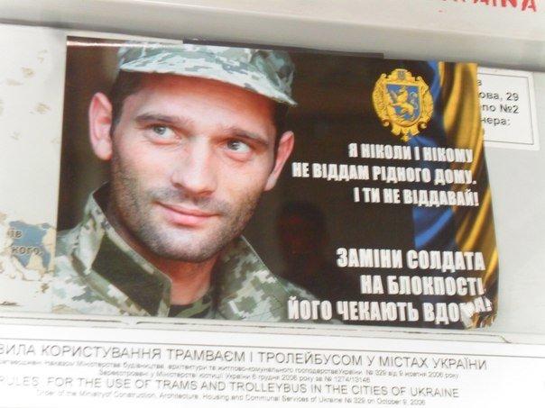 «Заміни солдата на блокпості»: у львівських трамваях з'явилися мотиваційні плакати (ФОТО) (фото) - фото 1