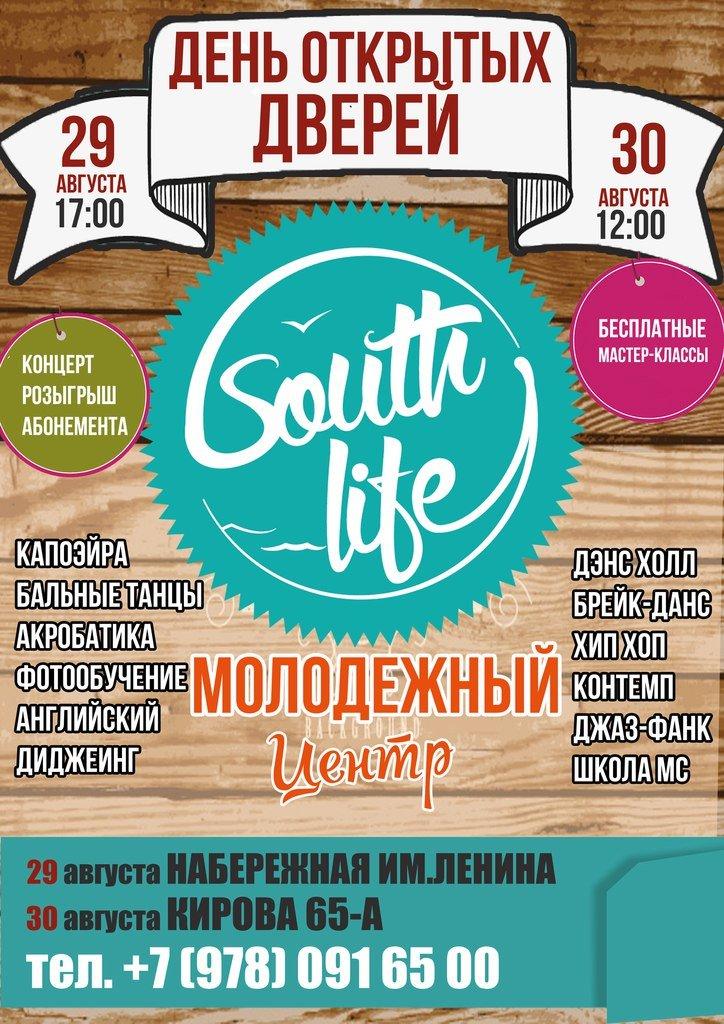 Молодежный центр «SOUTH LIFE» приглашает на День открытых дверей! (фото) - фото 1
