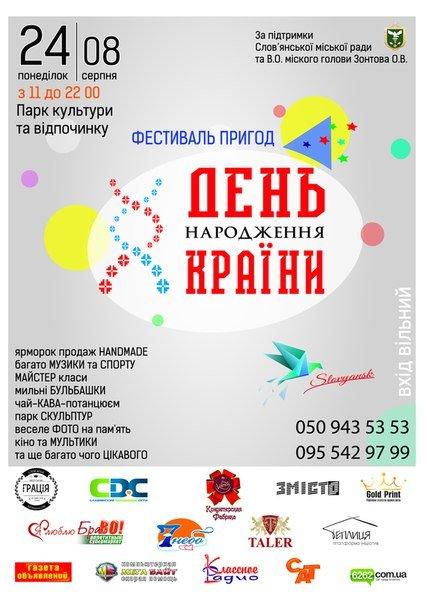 24 августа в Славянском парке отдыхе состоится фестиваль «День народження країни» (фото) - фото 1