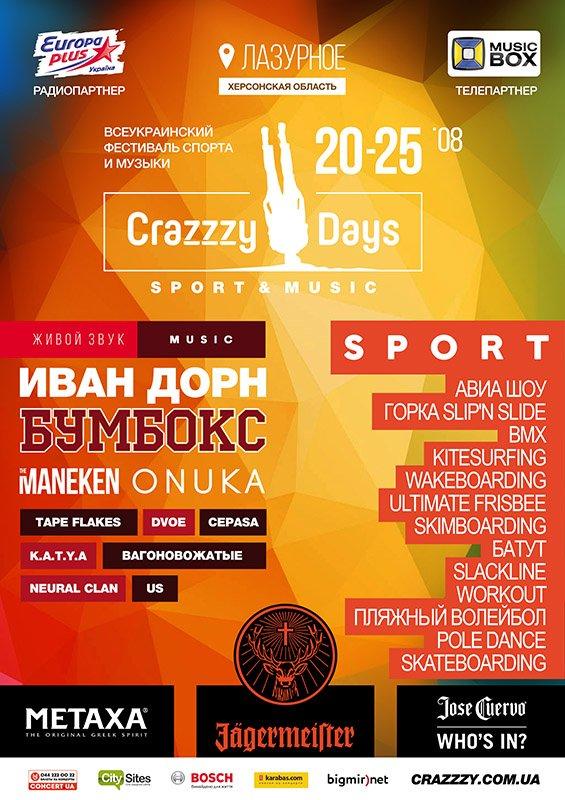 Иван Дорн, Бумбокс, ONUKA и The Maneken станут хедлайнерами нового фестиваля Crazzzy Days, фото-1