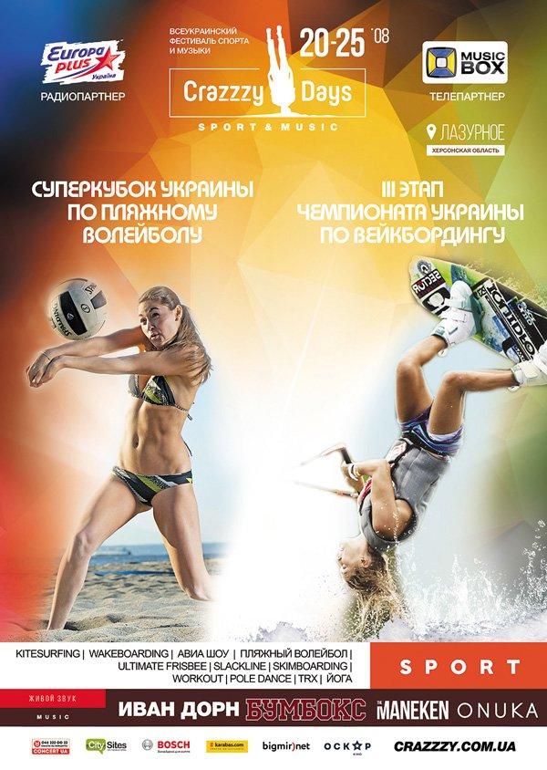 В Лазурном пройдет Суперкубок Украины по пляжному волейболу и III этап Чемпионата Украины по вейкбордингу, фото-1