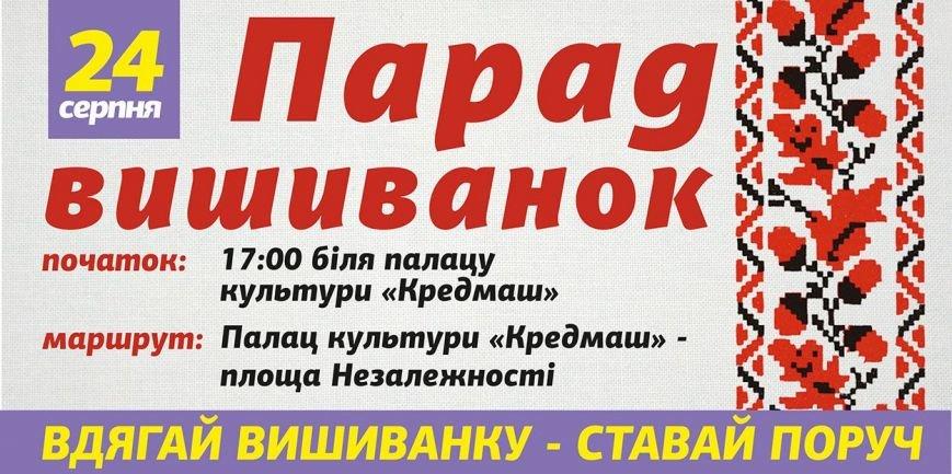 24 августа кременчужане в вишиванках пройдутся парадом по центральной улице (фото) - фото 1