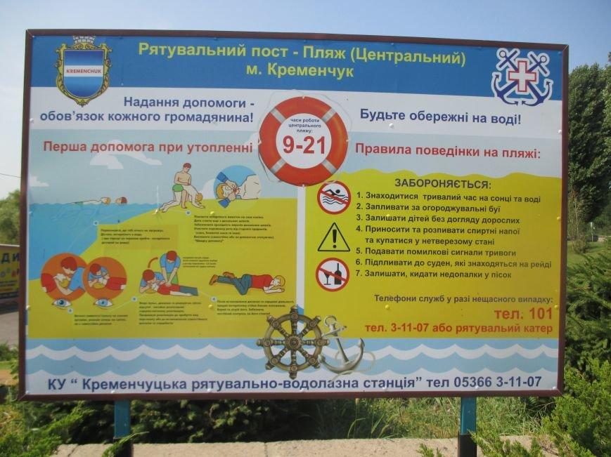 Кременчугские спасатели учили отдыхающих спасать утопающего и справляться с судорогами (ФОТО), фото-7