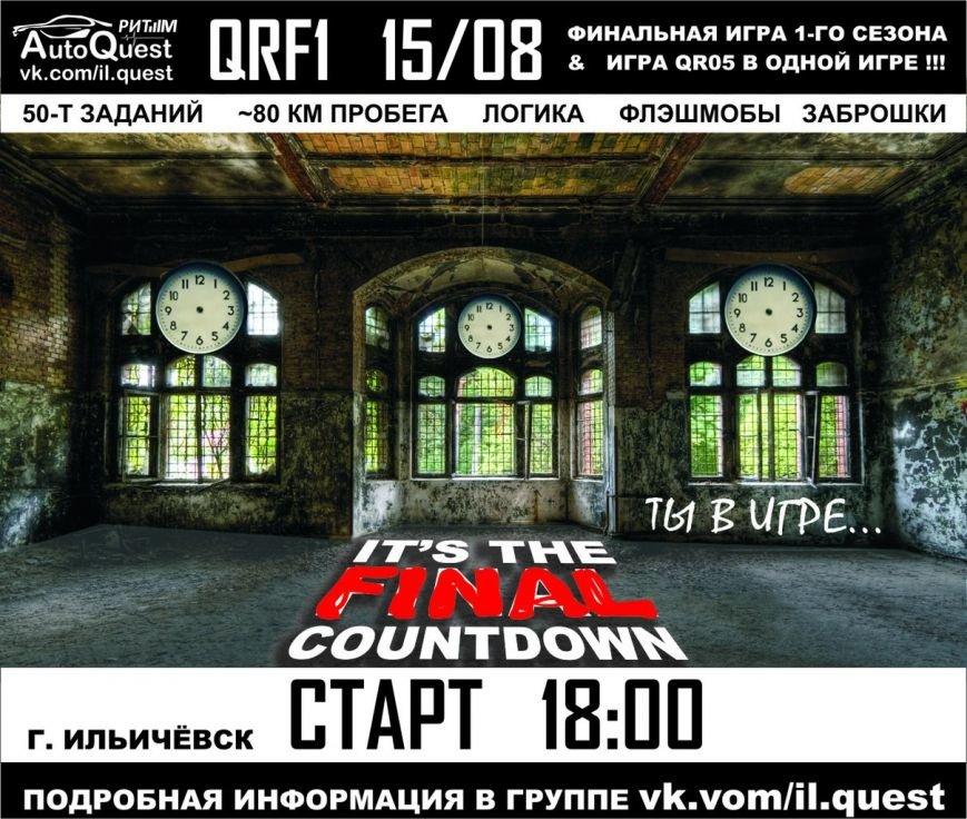 Финальная игра 1-го сезона AutoQuest QRF1 состоится 15/08 в Ильичёвске (фото) - фото 1