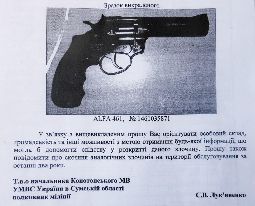 В Конотопе ограблен оружейный магазин(Ориентировка,Розыск), фото-3