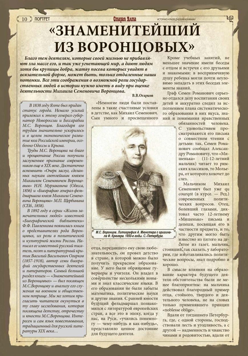 Знаменитийший из Воронцовых (фото) - фото 1