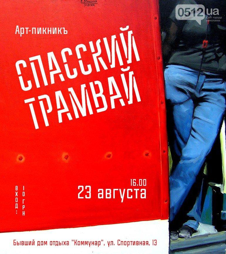 Николаевцев приглашают на арт-пикник «Спасский трамвай» (фото) - фото 1