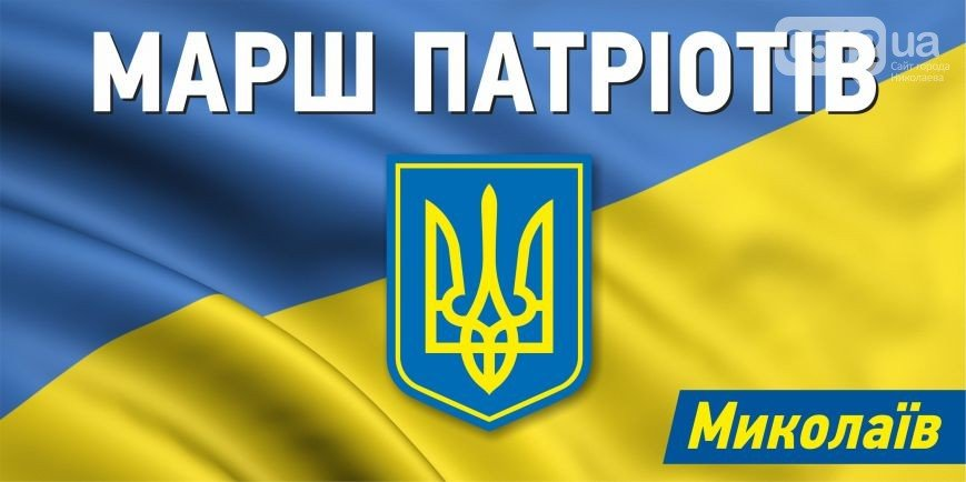 Николаевцы развернут огромный флаг на День Независимости (фото) - фото 1