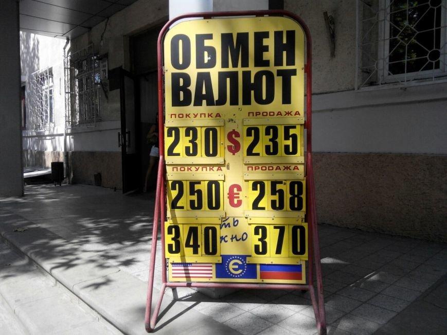 Николаевские обменники разошлись во мнениях о курсах валют (ФОТО) (фото) - фото 1