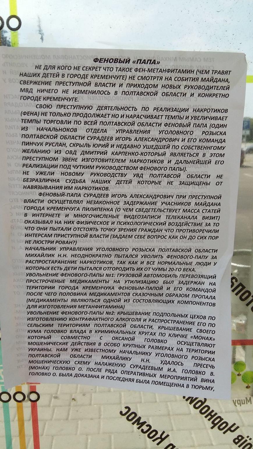 По Кременчугу расклеены листовки с информацией о незаконной деятельности милиции, фото-1