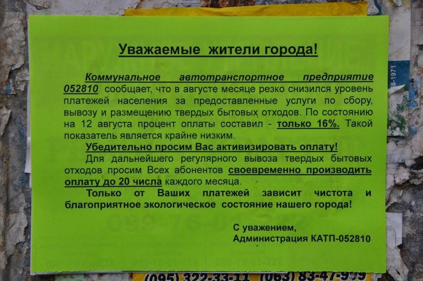 В Краматорске за вывоз мусора платит лишь один из шести абонентов, фото-1