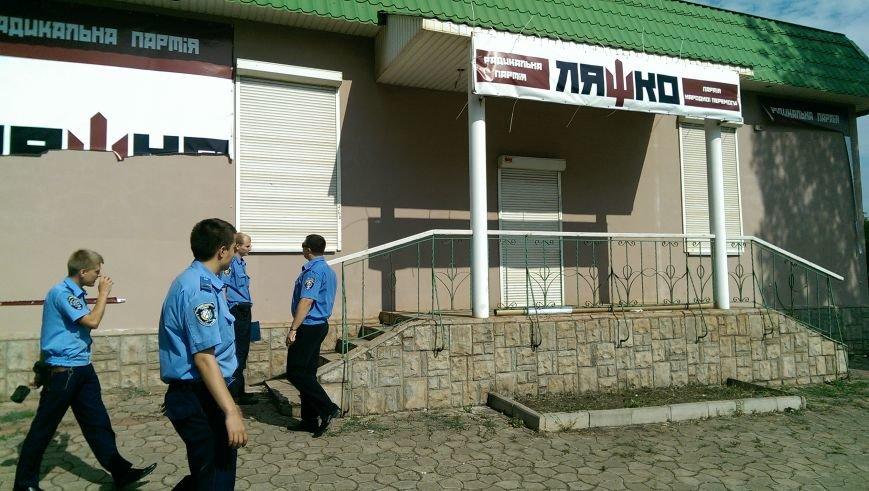 В Кривом Роге оборвали банеры на фасаде офиса Радикальной партии (ФОТО) (фото) - фото 1