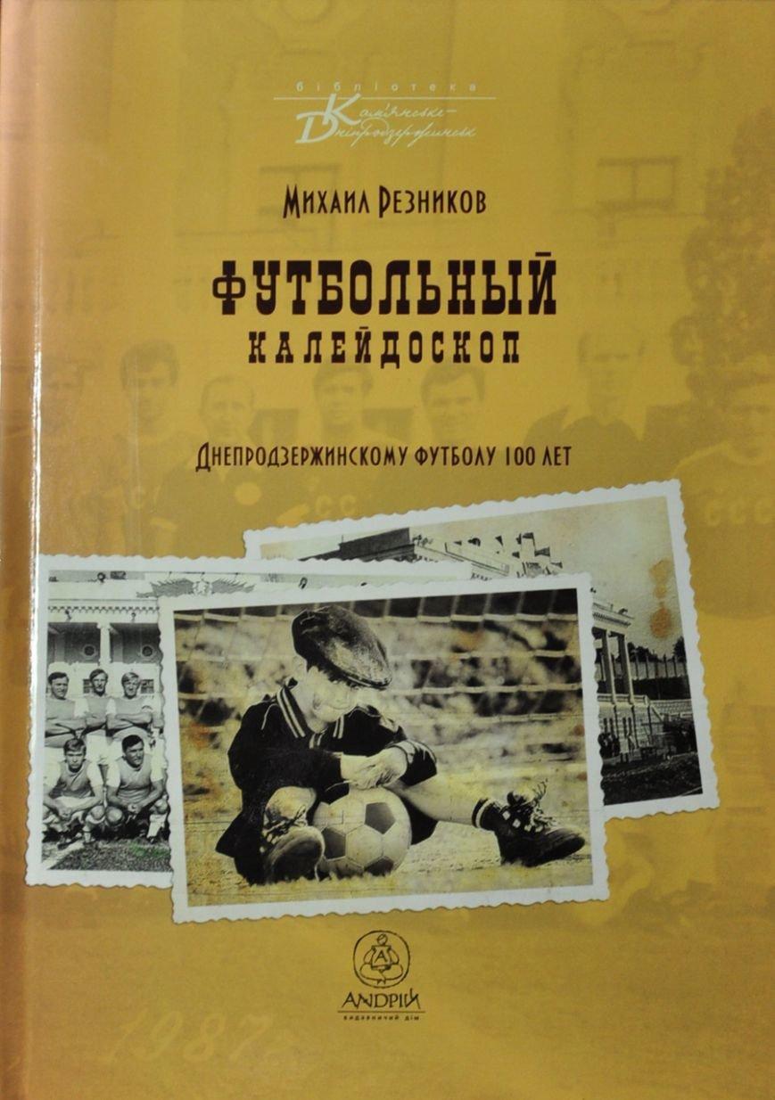 Книгу об истории днепродзержинского футбола презентовали в центральной библиотеке (фото) - фото 1