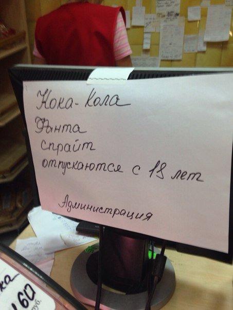 В Симферополе газировку приравняли к алкоголю (ФОТОФАКТ) (фото) - фото 1