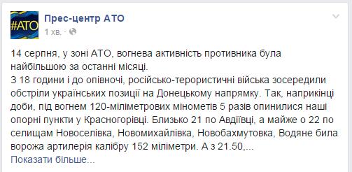 Пресс-центр АТО: 14 августа, в зоне АТО, огневая активность противника была крупнейшей за последние месяцы, фото-1