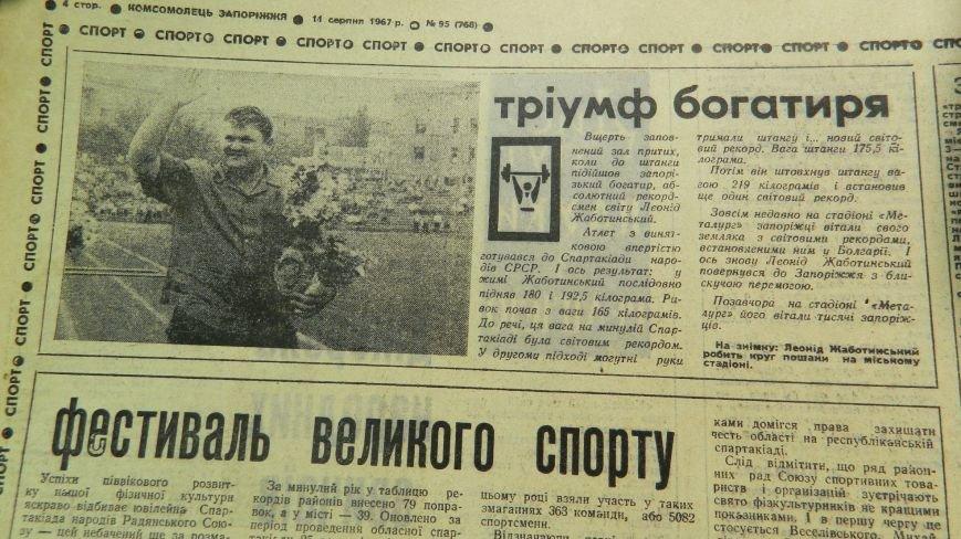 Пресса прошлых лет: в Запорожье проходит «Червона Рута», «Металлург» участвует в еврокубке, а Коммунаровский район хотят переименовать (фото) - фото 10